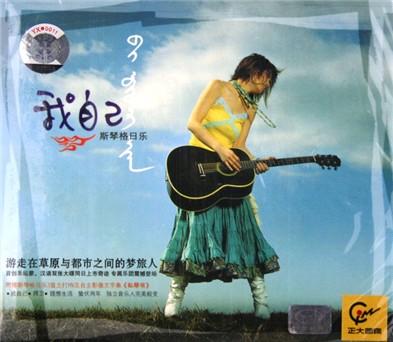 cd斯琴格日乐我自己(附dvd)