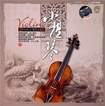 cd小提琴(1)(精)