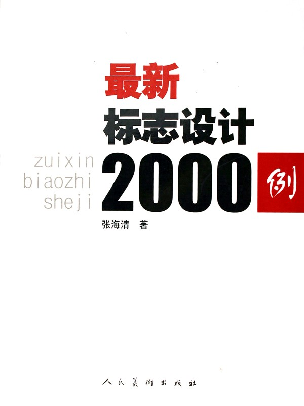 最新标志设计2000例-云书网