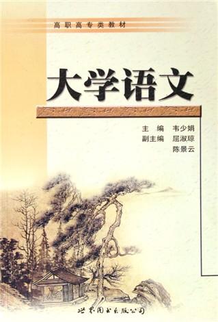 高一大学(高职高专类沿河)语文官舟教材初中照图片