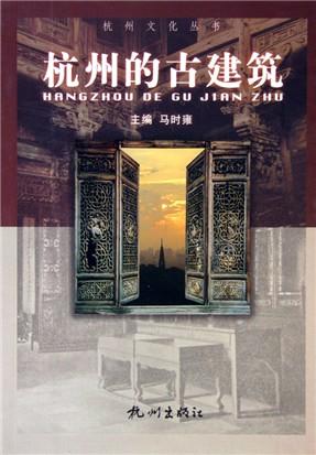杭州的古建筑/杭州文化丛书