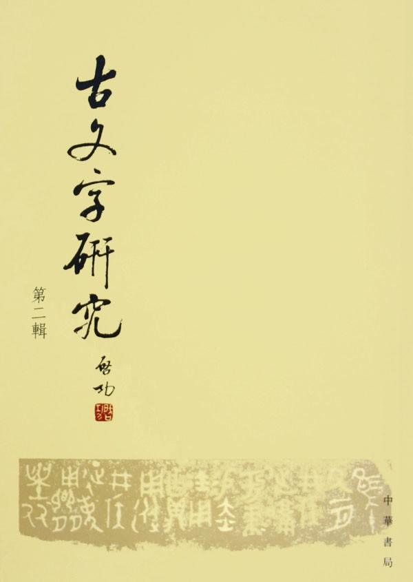 中国古文字研究会//中华书局编辑部 出版社:中华书局 出版时间