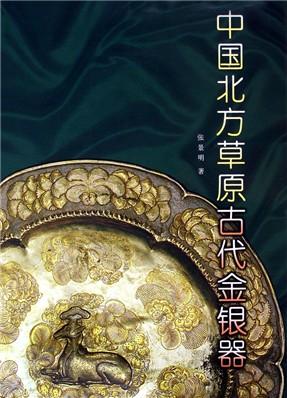 中国北方草原古代金银器(精)