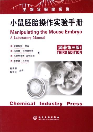 也包含了相关的理论,是从事小鼠发育生物学和遗传学,医学,实验动物学