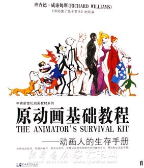 原动画基础教程--动画人的生存手册/中青新世纪动画