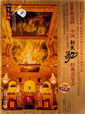 广东音乐:[步步高] -表演:时尚国乐团/美丽音符组合 02.