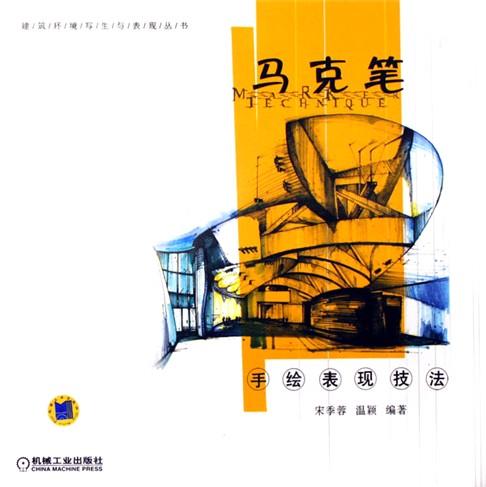 马克笔手绘表现技法/建筑环境写生与表现丛书