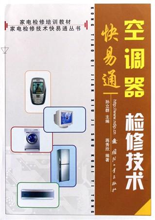 第十章传感器接口电路