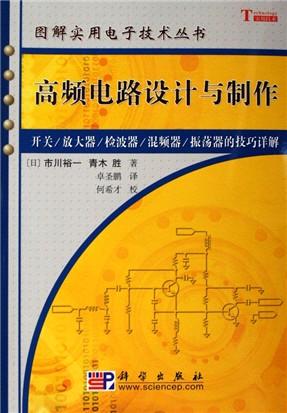 高频电路设计与制作/图解实用电子技术丛书
