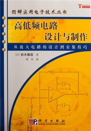 高低频电路设计与制作/图解实用