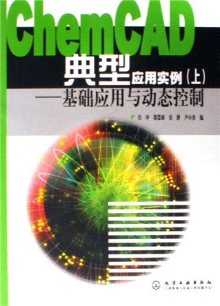chemcad典型应用实例(上基础应用与动态控制)