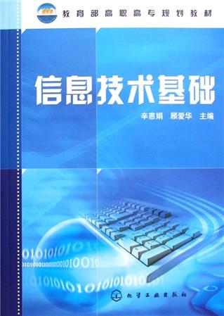 高一 必修 信息技术基础教案 粤教版