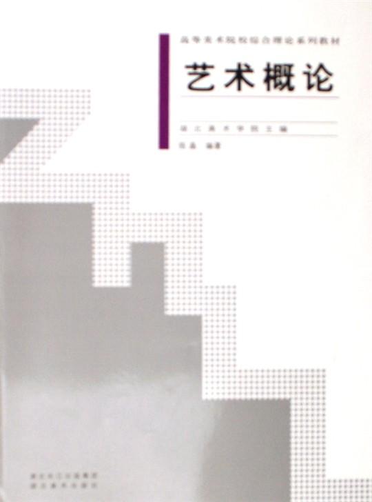 设计概论(21世纪全国高等院校艺术设计系列实用规划教材)