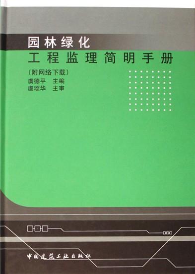 园林绿化工程监理简明手册(精)