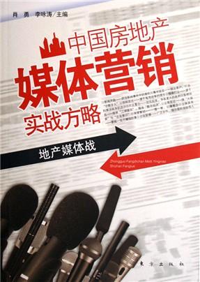 中国房地产媒体营销实战方略(地产媒体战)