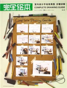 室内设计手绘效果图步骤详解/完