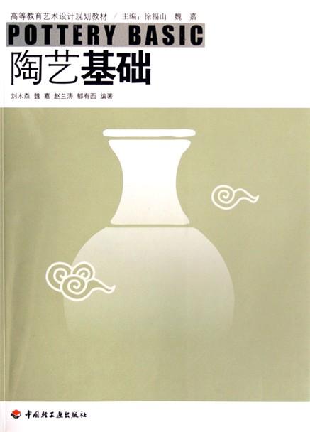 陶艺基础(高等教育艺术设计规划.
