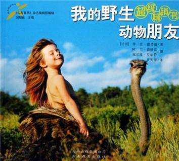 我的野生动物朋友/人与自然文库-云书网