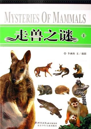 我的第一套认读动物百科(两栖动物和爬行动物)