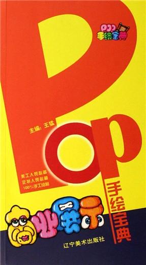 pop手绘宝典(商业展示)-云书网