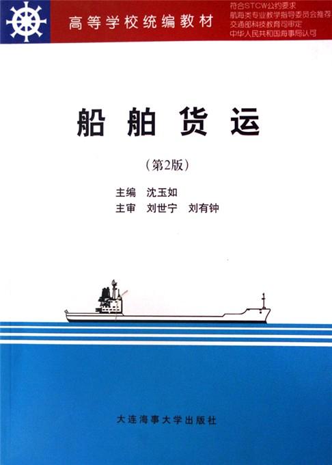 甲板线及载重线标志-推荐好的船运书图片
