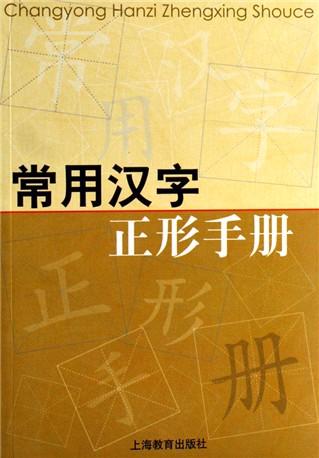 现代汉语句子研究