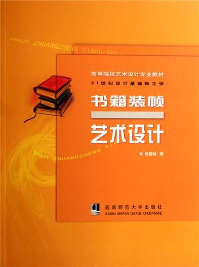书籍装帧艺术设计(高等院校艺术设计专业教材)