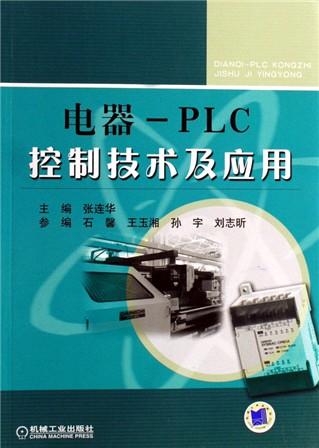 传统的继电器一接触器控制电路的基本单元;通用机床控制电路的分析.