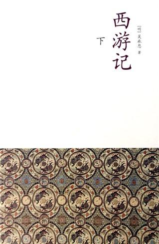 西游记(上下)