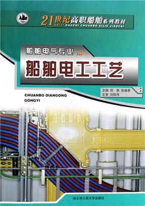 船用电缆的选择,拉放,敷设及接线工艺;船舶电气设备的安装;船舶电气