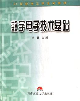 现代模拟集成电路原理及应用(电子电气基础