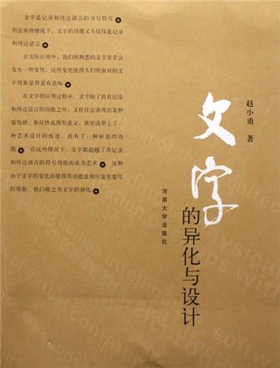招贴和海报设计中文字的异化 4.邮品设计中文字的异化 5.