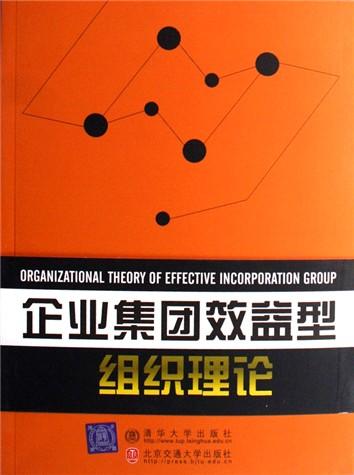 4  本章小结 第5章  企业集团组织结构设计   5.