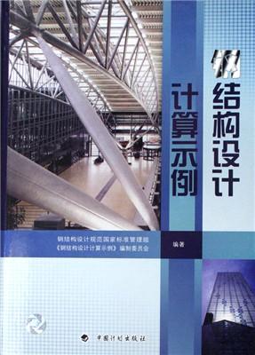 钢结构设计计算示例(精)
