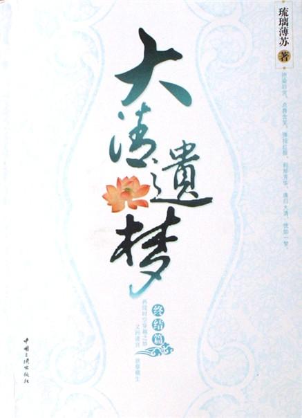 大清遗梦(终结篇)