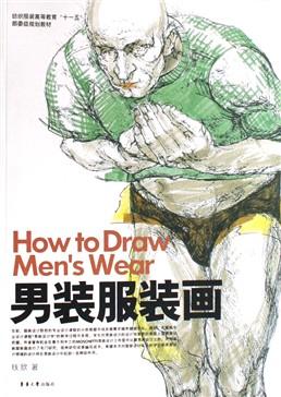 男装时装画(纺织服装高等教育十一五部委级规划教材)