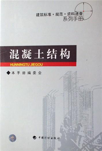 建筑钢结构设计(高校土木工程专业规划教材)