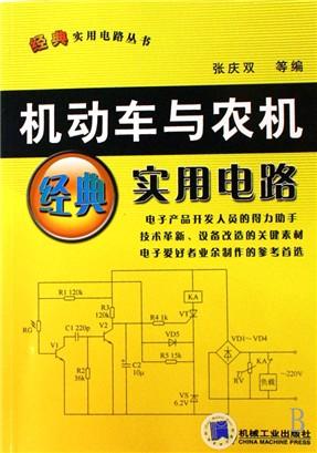 逆变器电路(一) 2.逆变器电路(二) (五)塑料袋封口机电路 1.