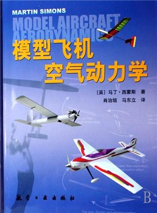 飞机失事 吃人 书