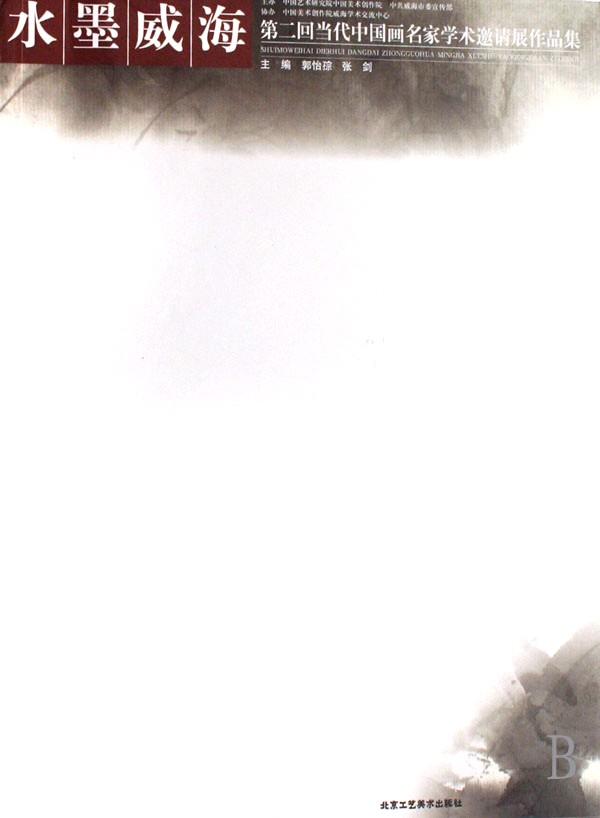 于志学 春国塞外 极地春 郭怡 六月风来一水香 红霞一枝报春来 杜滋龄 晨曲 山路弯弯歌满坡 早春二月 孙君良 绿阴清话 秋水江南 谢志高 花鸟识芳心 山花分外香 老子出关 郭志光 何可一日无此君 藤花双燕 李魁正 幽静清香 藤萝香远 朱松发 红叶醉秋 松阴幽居 郭全忠 阳春三月 童趣 刘大为 猎骑图 塔吉克新娘 刘朴 清溪图 高山人家 龙瑞 惠风和畅图 清山会友图 何水法 晚翠枇杷 垂金 张复兴 怡和人家 临流 陈永锵 野韵 牵牛雏鸡 赵建成 南国风韵 清韵图 鞠太运 明月松间照 神农溪风光 朱道平 树