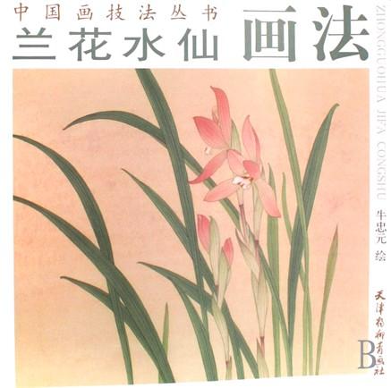 兰花水仙画法/中国画技法丛书