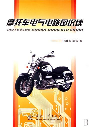 峨眉牌100型摩托车电气电路     6.本田cg110型摩托车电气电路     7.