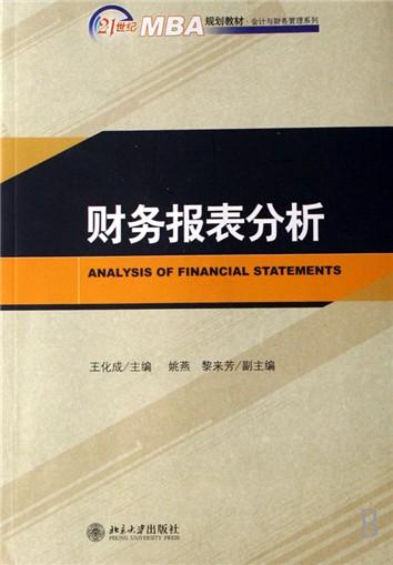 王化成 出版社:北京大学出版社 出版时间:2007-07-01 isbn号