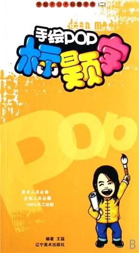 手绘pop标题字库(2)