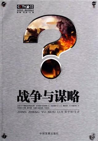 战争与谋略/和平年代周末开讲丛书