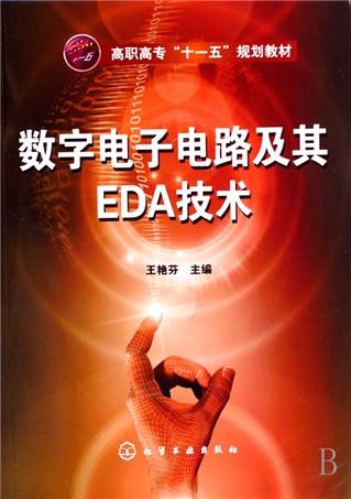 数字电子电路及其eda技术(高职高专十一五规划教材)