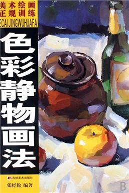 色彩静物画法/美术绘画正规训练