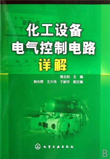 继电器控制的蜡成形机电路故障86     四,链条式蜡成形机故障停机报警