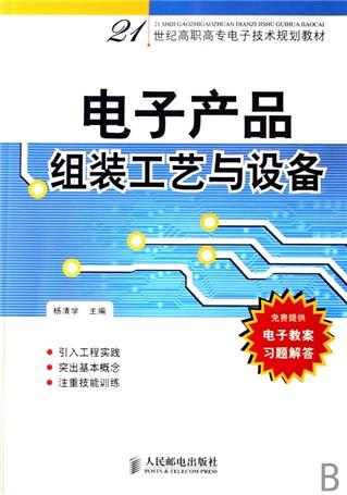 9.2 双向可控硅 26 实训四:可控硅的识别与质量判别 27 1.