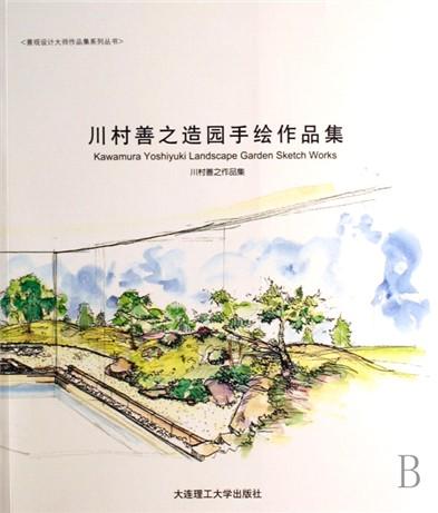 川村善之造园手绘作品集/景观设计大师作品集系列丛书